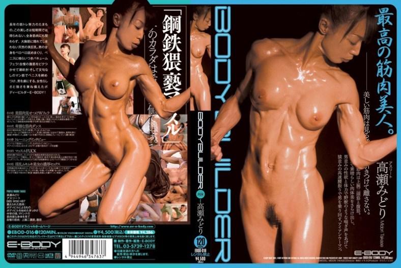 Midori Takase nude japanese bodybuilder