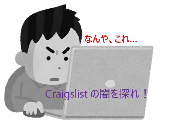 【検証】中古車Craigslistを日本人感覚で行った結果・・・