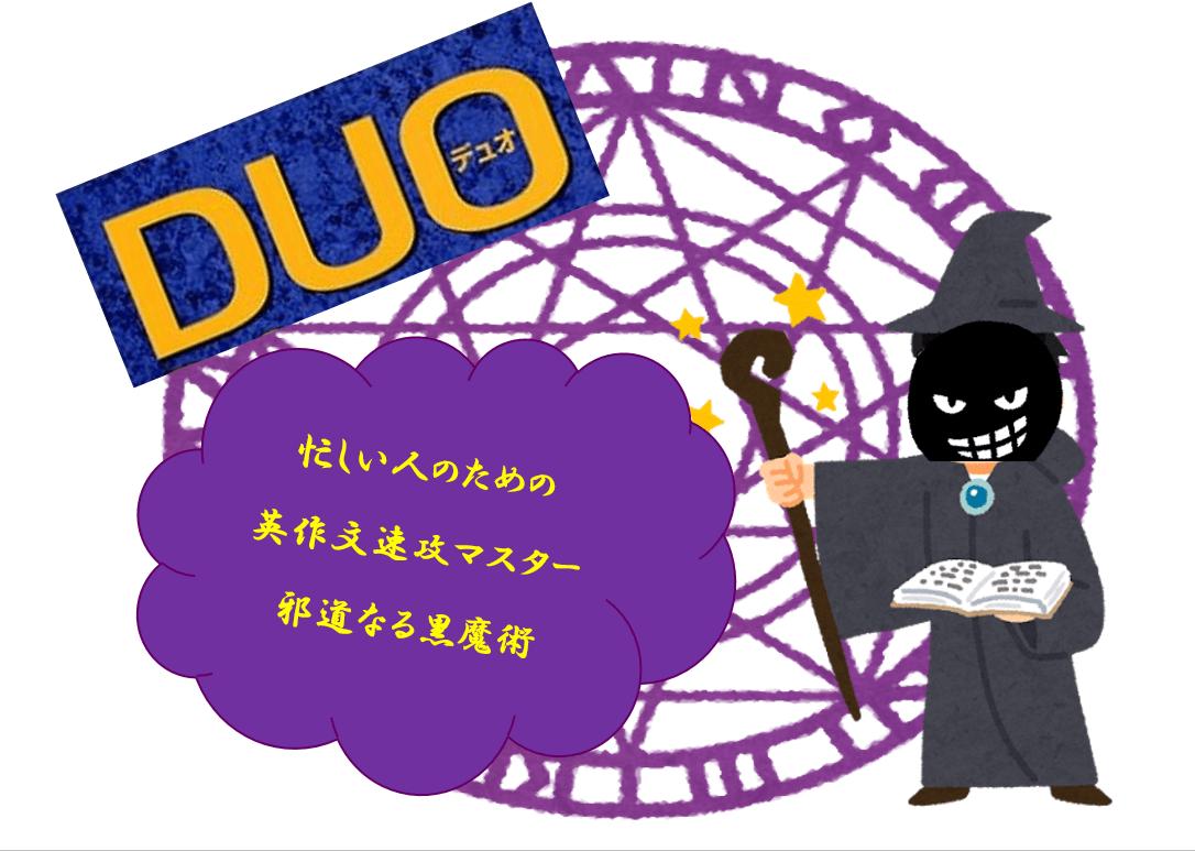 【黒魔術】忙しい人向けに…「教材1つだけ」の邪道すぎる英作文マスター法【Duo3.0】