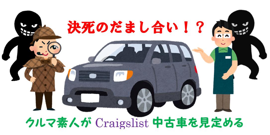 【交渉編②】その中古車は白か黒か?車ド素人が契約にサインする前にするべき4つのコト