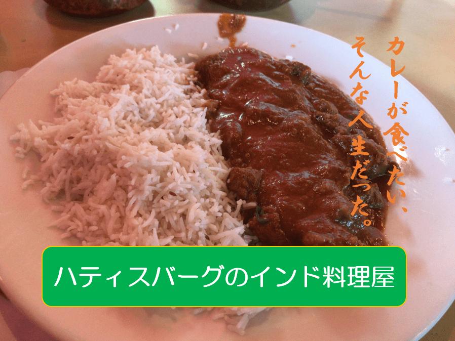 急にカレーが食べたくなって地元のインド料理屋に入ったら、結構ガチのやつが出てきた…