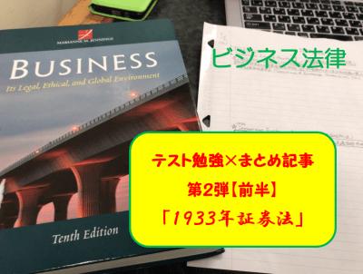 【米ビジネス法律】素人の、素人による、素人のための「1933年証券法」解説【前半】