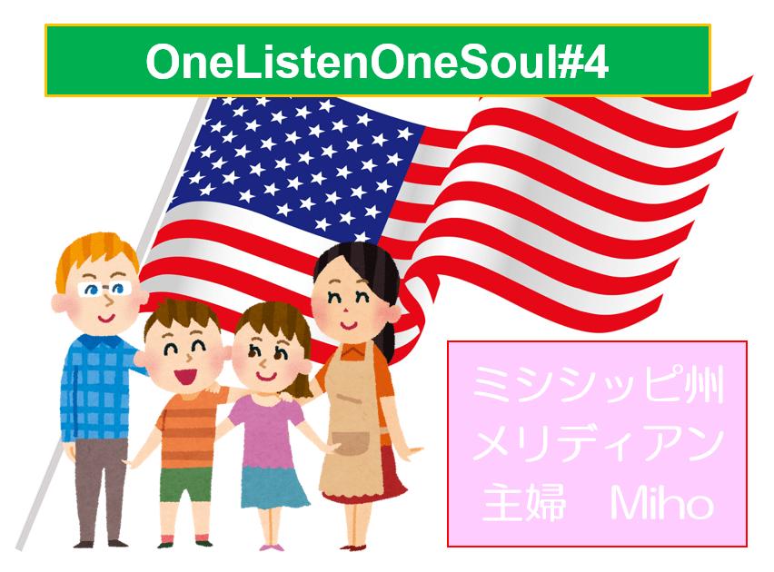 【OneListenOneSoul#4】「国際結婚」のリアル。アメリカ南部に繋がるディスティニー。—Mihoさん