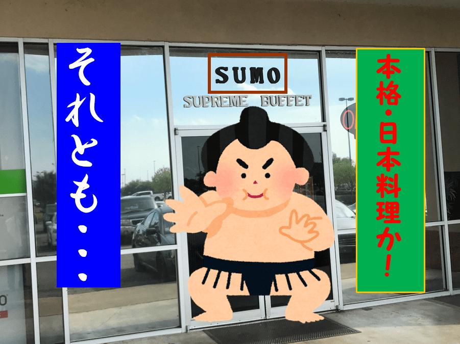 【悲報】ルイジアナ州「SUMOブッフェ」に入ったら、雰囲気が完全にナイトクラブだった・・・