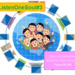 【OneListenOneSoul#3】さあ、「これから」のビジネスマーケティングの話をしよう—Yasue M. Hillさん【中編】