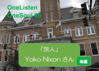 【OneListenOneSoul#6】『人生は、短いんだ 旅をしろ』—Yoko Nixonさん【後編】