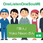 【OneListenOneSoul#6】「働く」ってなんだろう?国境を越えたからこそ気付くコト—Yoko Nixonさん【前編】