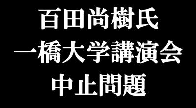百田尚樹氏の一橋大学講演会中止問題について、アメリカ留学先から思う一つの事。