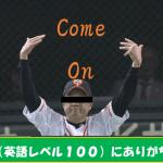 【もしも】日本人(英語レベル100)にありがちな3つのこと
