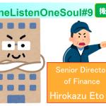 【OneListenOneSoul#9】「監督」としてのシゴトのあり方―Hirokazu Etoさん【後編】