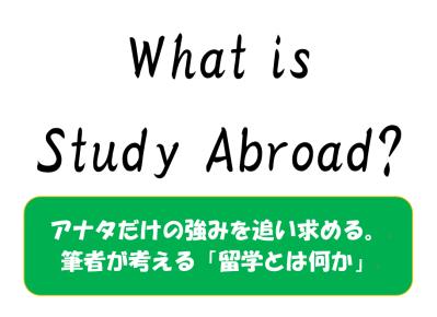 アナタだけの強みを追い求める。筆者が考える「留学とは何か」