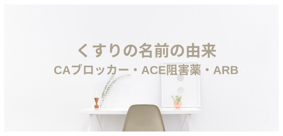 くすりの名前の由来 Caブロッカー・ACE阻害薬・ARB