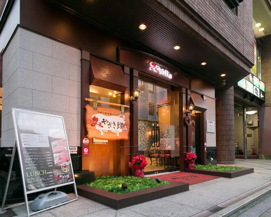 宮崎牛・鉄板焼ステーキ みやざき館 外観 - ぐるなび