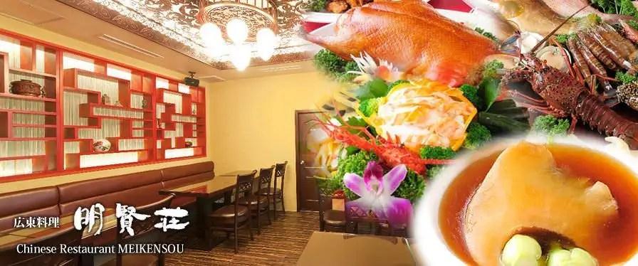 明賢荘(三宮/ポートアイランド/中華料理・広東料理・飲茶・點心・洋食・創作料理(洋食)・居酒屋 ...