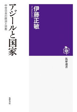 アジールと國家 ──中世日本の政治と宗教 - 実用 伊藤正敏 ...