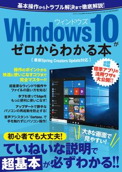 Windows10がゼロからわかる本 - 実用 三才ブックス:電子書籍 ...