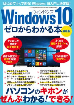 Windows10がゼロからわかる本 最新版 - 実用 三才ブックス:電子 ...