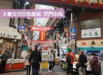 大阪黑門市場 不可不錯過的早餐廚房