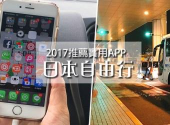 日本自由行│APP 推薦分享 7款實用APP 要去日本自助旅行就靠這些走天下了!(2017更新)