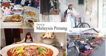 檳城景點2018/檳城地圖/馬來西亞 檳城自由行 官方推薦的12大景點報給你知