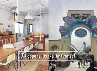 大阪環球影城住宿推薦│背包客棧 一人只要$600內 J-Hoppers Osaka Universal