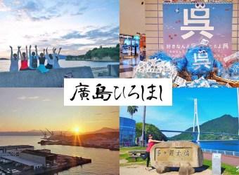 廣島景點推薦 瀨戶內海獨木舟 多多羅大橋 來去吳市旅遊去