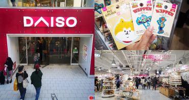 大阪 梅田 OPA大創Daiso旗艦店 幾乎都是¥100趕快來去掃貨吧!