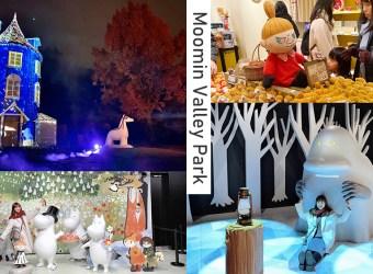 東京景點│東京嚕嚕米樂園 Moomin Valley Park 冬季 極光點燈活動
