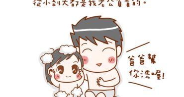 【邀稿】用洗澡時光來促進親子關係 施巴PH5.5 泡泡露