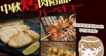 絕對沒吃過的烤肉組合! 魚寶貝中秋烤肉禮盒 海麗清肉 手工花枝丸 大魷魚 飛魚卵香腸 鯖魚片