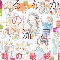 Hirunaka no Ryuusei: El final