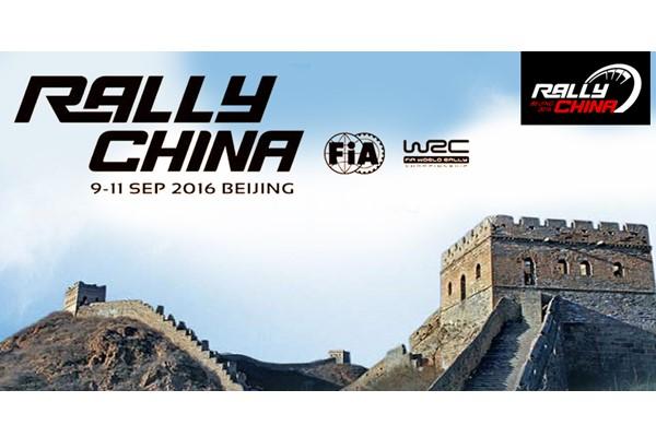 cartel rallye china 2016