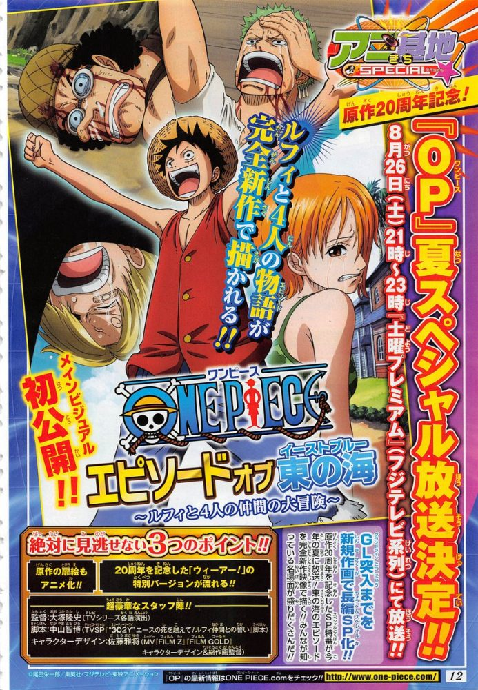 One-Piece-anime-especial-agosto-2017