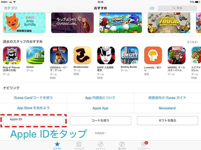 iPhone-iPad-支払い情報-6