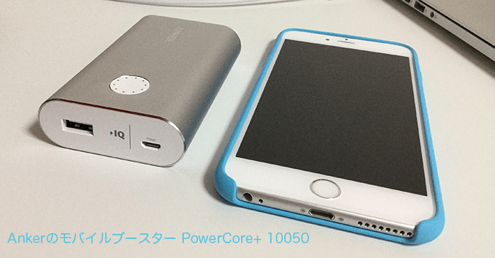 Anker PowerCore+ 10050-レビュー-1