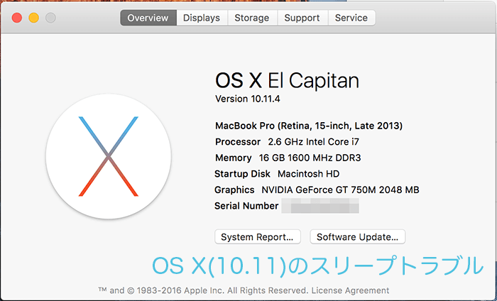 OS X 10 11 スリープトラブル