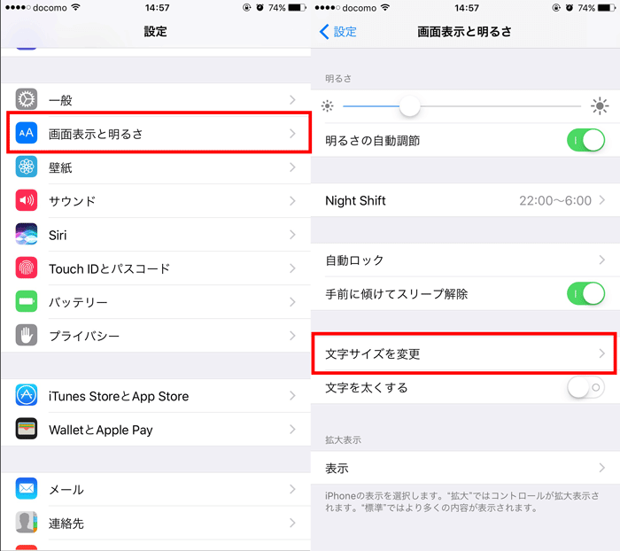 IPhoneの文字の大きさを変更する方法 2