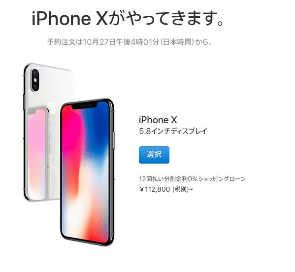 Apple プレミアムモデルのiPhone Xを発表 iPhone 7からの進化は有機EL OLED とFace IDの搭載 6