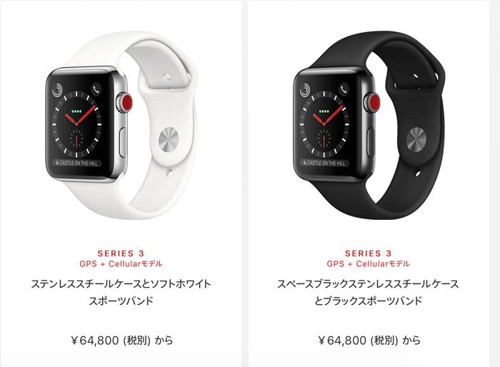 Apple Watch Series 3 GPSモデルとセルラーモデルの違いまとめ 3