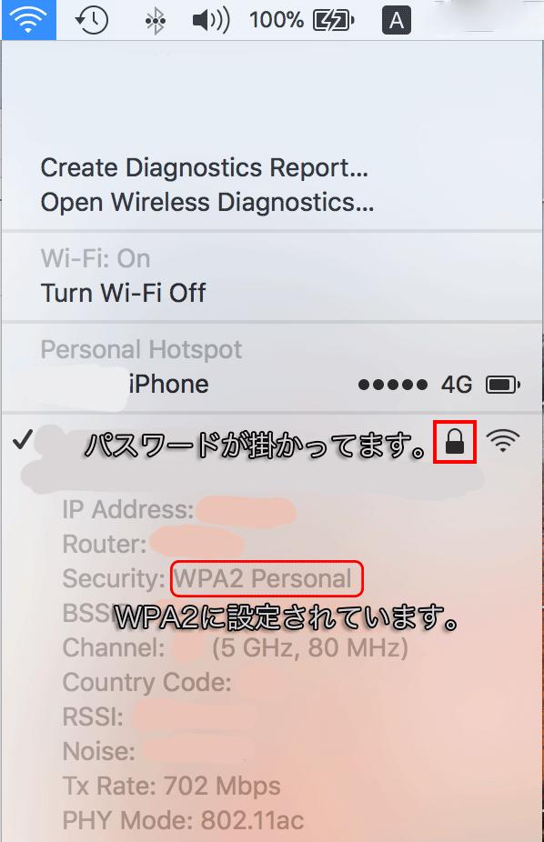 Wi Fiのパスワードとセキュリティ