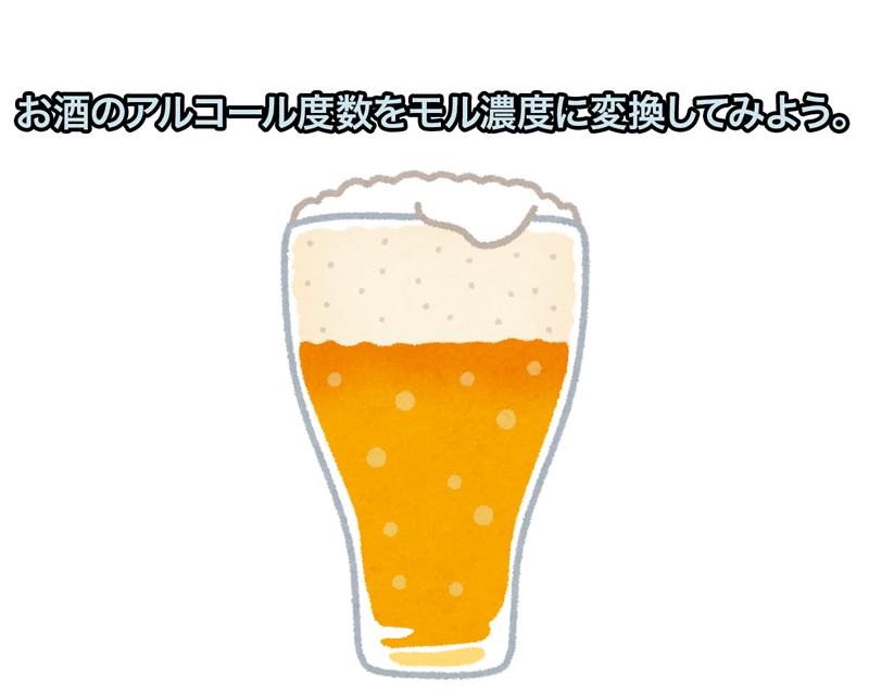 化学 お酒のアルコール度数は体積パーセント濃度 アルコール度数10 のモル濃度を計算した