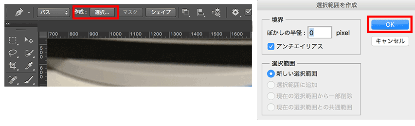 Photoshopで画像を切り抜く3種類の方法 8