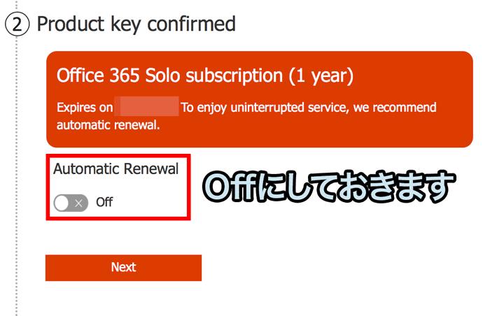 Office 365 solo for macをAmazonでちょっと安く更新する方法 5