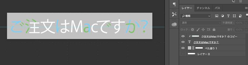 Photoshopで文字の一部だけ色を塗る方法 4
