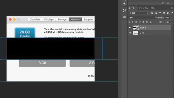Photoshop 半透明の長方形と文字を組み合わせたアイキャッチを作成する方法 4