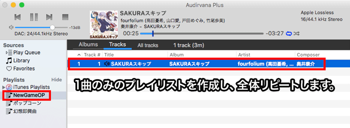 Audirvana Plusで1曲リピートする方法 4