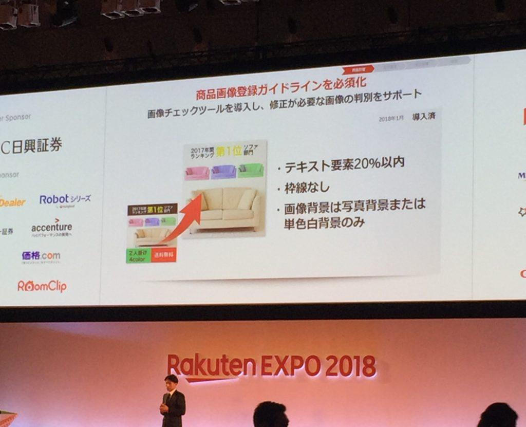 楽天EXPO2018サムネ義務化