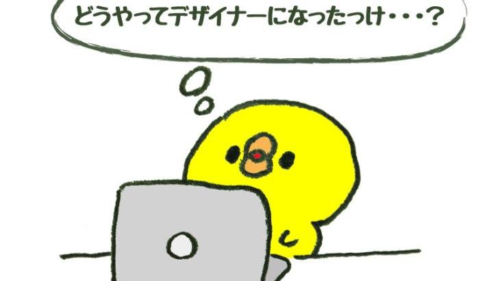 【中途未経験からグラフィックデザイナーになる方法】vol.1 スタート編