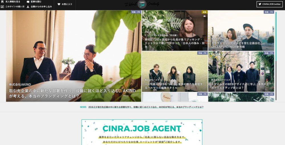 cinra job