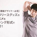 【肩コリ・腰痛デザイナー必見】筋膜リリースグッズのオススメをランキング形式でご紹介!